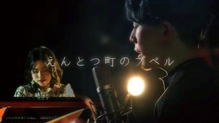「えんとつ町のプペル」( HighT × 松尾優ver. )