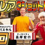 【神回】M-1 2020王者マヂカルラブリー野田さんとティモンディ高岸さんとトークしたら面白すぎた