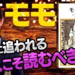 【モモ②】時間に追われる現代人こそ読むべき児童文学(Momo)