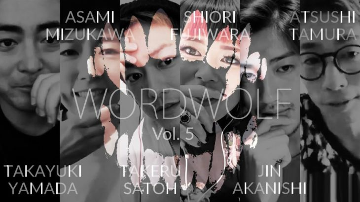 NGTV×TAKERU | GAME Vol.5 -WORDWOLF /ワードウルフ