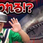 【大興奮】初のPSVRでサメに喰われそうになりましたwww【香取慎吾】