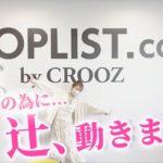 【夢プロジェクト①】SHOPLISTさんの社長に直談判に行かせていただきました!!!!!【超緊張】
