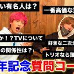 【チャンネル開設2周年記念SP】視聴者からの質問に答えてみた!