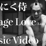 """【きんにく侍 世界進出】""""Savage Love (Laxed – Siren Beat)"""" – Jawsh 685 & Jason Derulo【エア殺陣で見えない108の敵を斬る】"""
