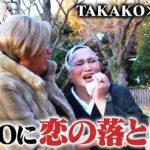 【TAKAKO×IKKO】クリスマス二人旅〜恋しちゃえば編〜