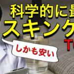 【最新版】科学的に最強の格安スキンケアTOP3【高級品は金の無駄】