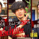 【宮迫×中田】西野亮廣(後編)〜宮迫さんを吉本に戻して下さい〜【Win Win Wiiin】