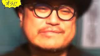 ハリウッドザコシショウの文句だオラ!!のコーナー(Youtube)#124