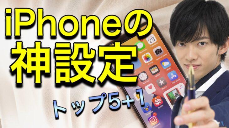 【生産性爆上げ】iPhoneの神設定トップ5+1