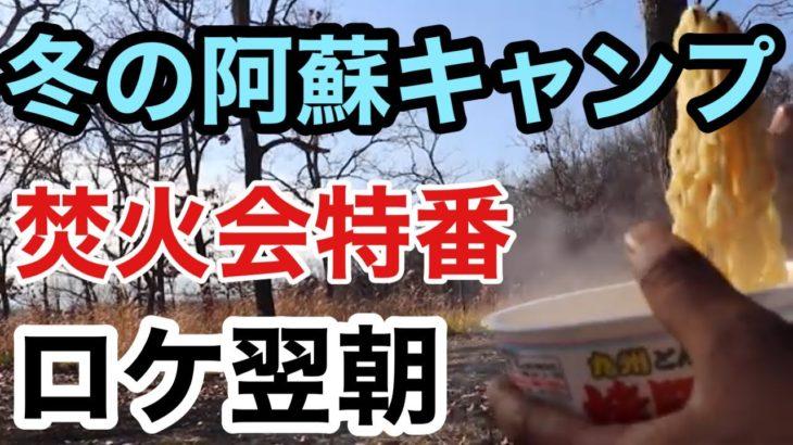 焚火会特番ロケの翌朝 〜少ない素材で無理矢理作った動画〜