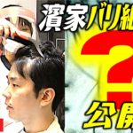 【かまいたち✕アデランス】薄毛に悩む濱家がマジヘアチェック&育毛!