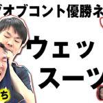 【かまいたちネタ】コント「サーフショップ」〜キングオブコント優勝ネタ〜