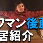 【引っ越しました】後藤タワマンルームツアー
