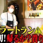 【第6回 東京アラートラン】忖度しないから起きた!大問題のアラートラン🔥