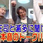 大好きな先輩 品川庄司さんとトークしたら深ーい話になりました