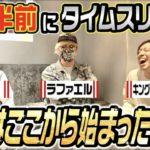 【超番外編】ヒカルさんとラファエルさんと本音トーク〜全てはここから始まった〜