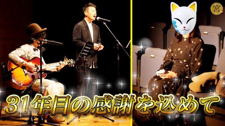 【感動のサプライズ】観客は嫁迫たった一人。宮迫クリスマスコンサート、開催【オリジナルソング 披露】