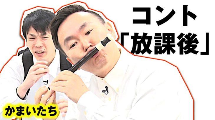 【かまいたちネタ】コント「放課後」〜好きな女の子のリコーダーを舐め舐め〜