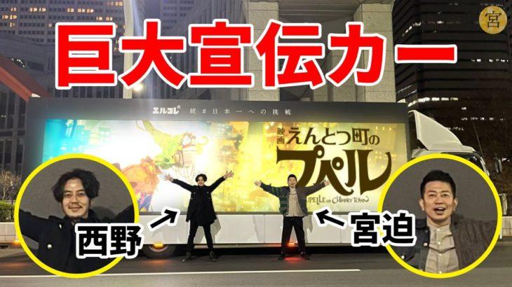 西野大先生に『えんとつ町のプペル』宣伝トラックをプレゼント!渋谷のスクランブル交差点を爆走してきました
