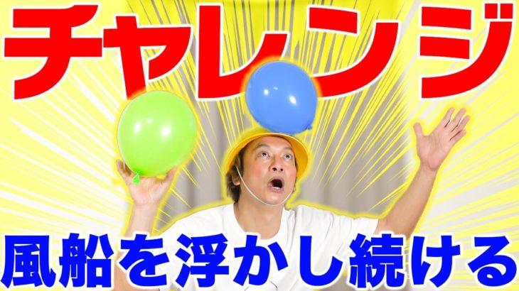 【ギネス】頭で風船2個を浮かせ続ける!?しんごちんがギネス世界記録に挑戦!【香取慎吾】