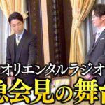 【メイキング】オリラジ吉本興業卒業会見の舞台裏