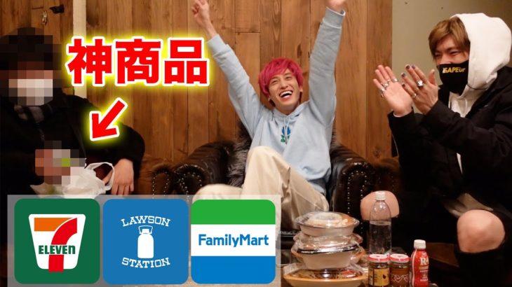 【優勝者決定】コンビニ美味しいもの買ってきて選手権!かねちー歓喜の神商品が登場!