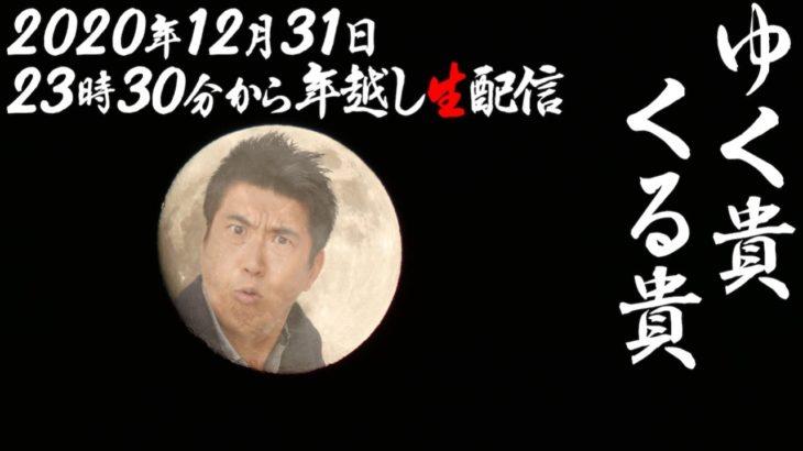 【ゆく貴くる貴】激動の2020年を石橋貴明が振り返る!【年越し生配信】