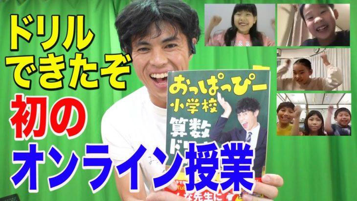 算数ドリル発売記念!【初オンライン授業】1時間目