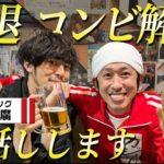 【年末スペシャル】キングコング西野さんとお酒飲みながら語り合いました
