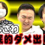 【ダメ出し②】かまいたちのダメなところを樺澤マネージャーが暴露!