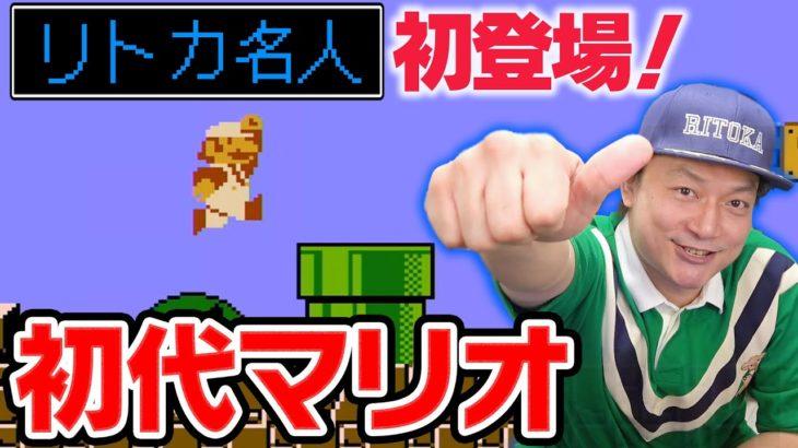 【リトカ名人初登場】子どものころ以来の初代マリオをガチでプレイします!【香取慎吾】