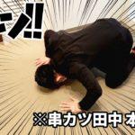 ついに串カツ田中の社長に呼び出されました