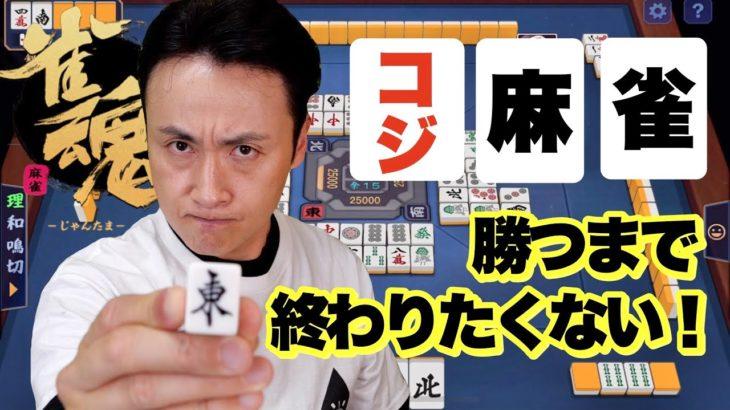 プロ雀士アンジャッシュ児嶋が突然オンライン麻雀で勝負を挑んだ結果…!