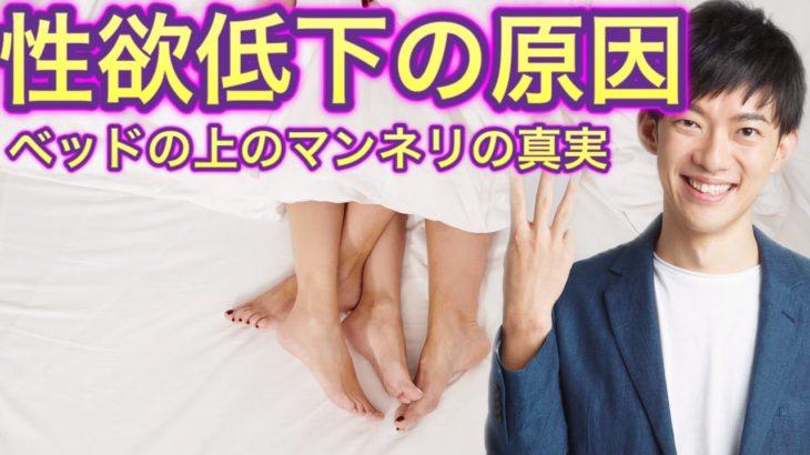 【夜のアレ】ベッドの上のマンネリ化に関する真実