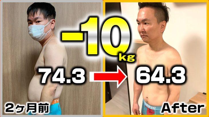 【ダイエット】かまいたち山内が10キロ痩せた理由を全て話します!