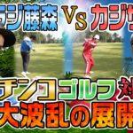【ゴルフガチ対決】オリラジ藤森さんからの挑戦!屈辱の罰ゲームを受けるのはどっちだ!?