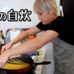 【初めての料理】人生でパスタを作った事ない人間はリアルにこんな感じになります…