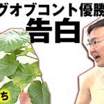 【かまいたちネタ】コント「告白」〜キングオブコント優勝ネタ〜