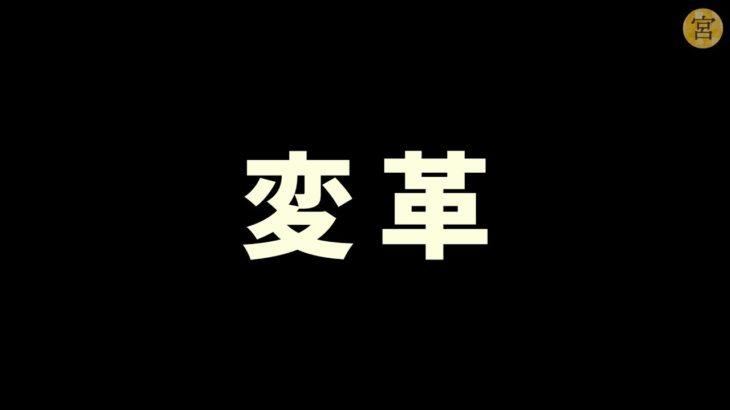 チャンネル 宮迫