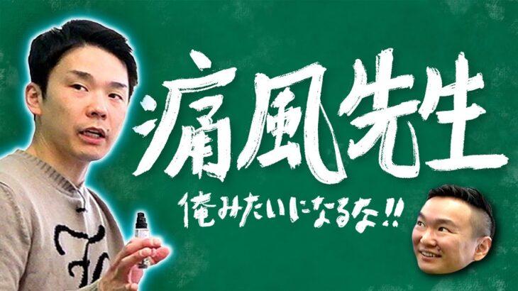 【痛風】かまいたち濱家が10回以上発症してきた痛風について全て話します!