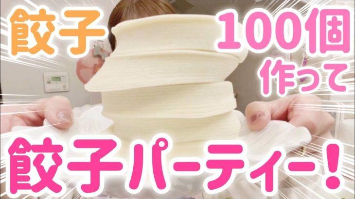 【ある日の夕食】みんなで餃子100個包んで餃子パーティーしたよ!