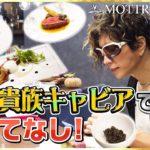 幻の貴族キャビア100万円分でおもてなし!?【祝!一流芸能人】