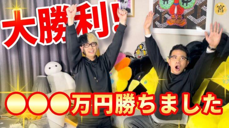 【神回】ヒカルくんとボートレースで100万円賭けた結果!?