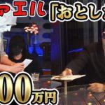 ラファエルに【1000万円】のおとしだま!!やってみたー!