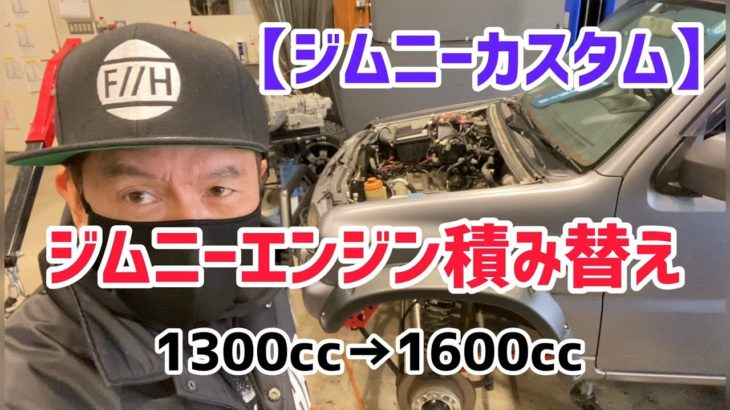 【ジムニーカスタム】エンジン積み替え1300cc→1600cc