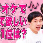 【カラオケ】女の子に歌って欲しい曲第1位は?M-1の副賞は使った!?【霜降り明星】
