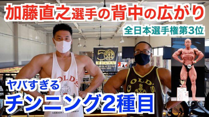 【背中】加藤選手の背中の広がりはどうやって作られるのか!?衝撃のメニュー分け&チンニング(懸垂)を2種目です。