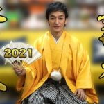 【謹賀新年】草彅剛から新年のごあいさつ!2021年の抱負は・・・