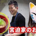 【嫁迫】2021年、最初の料理動画はこちらです!【宮迫家】