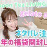 【ネタバレ注意!!!】2021年の福袋開封!!!!!【GRL】【Afternoon Tea LIVING】【gelato pique】